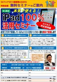 iPad100%活用セミナー