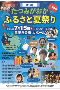 7月15日(日曜日)イベントに出店します。
