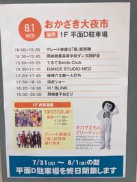 8月1日、イオンのイベントに出店します。