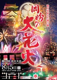 8月5日は岡崎の花火大会です。