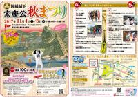 11月4日・5日、岡崎城の秋祭りに出店します。