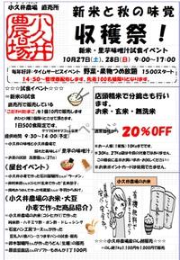 10月27日・28日小久井農場さんのイベントに参加します。