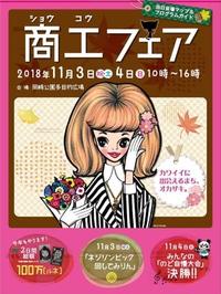 11月3日・4日商工フェアのイベントに参加します。