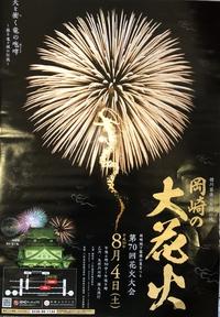 明日は岡崎市の花火大会です。