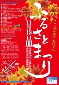 11月18日、ぬかたふるさとまつりのイベントに参加します。