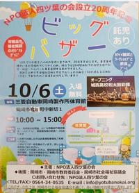 10月6日イベントに出店します。