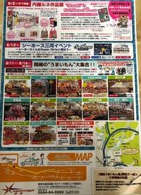8月11日・12日、岡崎市のサービスエリアで出店します。