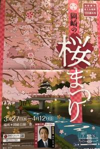 3月30日(土)岡崎市桜まつりに参加します。