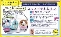 松坂屋豊田店・T-FACEでスイーツトレイン®が走ります・・・(とよたまちパワーフェスタ)