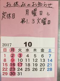10月のお休みです。
