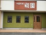 中国料理 翔園 オーナーシェフ松下