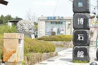 博石館に行ってきました。