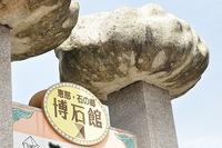 博石館はお土産も石です。