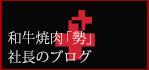 「勢」伊勢尚徳のブログへ