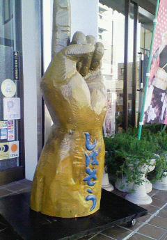 ナンバー1 モニュメント「木の彫刻」