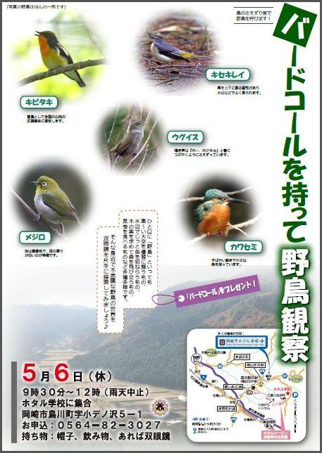 (再掲)「バードコールを持って野鳥観察」を開催します!