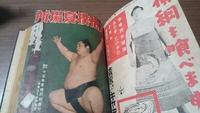 戦前の相撲雑誌
