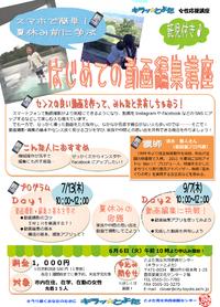 【映像】スマホで簡単!夏休み前に学ぶはじめての動画編集講座(7/13、9/7)