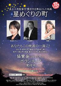 【映画】「星めぐりの町」エキストラ出演募集!(4/5)