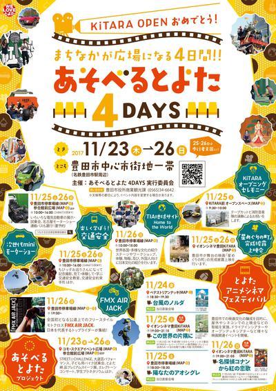 【映画、音楽、パフォーマンス、他】あそべるとよた4DAYS ~KiTARA OPEN おめでとう!~(11/23~26)