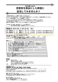 【映画】さゆみ企画映画オーディション(11/20)