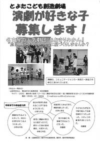 【演劇】平成29年度 とよたこども創造劇場 団員募集!(4/23まで)