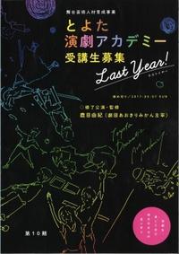 【演劇】とよた演劇アカデミー  第10期 受講生募集!(5/7まで)