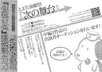 【演劇】とよた演劇祭「次の舞台」オーディション開催!(4/8・9)