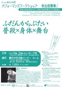 【演劇WS】パフォーマンスワークショップ『ふだんからぶたい』(3/19・26)