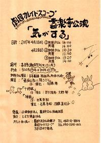 【演劇】劇団カレイドスコープ 喜楽亭公演 「気がする」