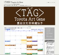 【事務局より】<TAG>サイトリニューアルしました!カレンダー機能追加!