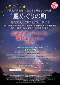 【映画】「星めぐりの町」協賛金募集中&出演者オーディション募集開始