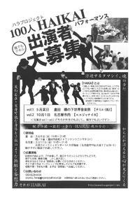 【演劇・募集】ハラプロジェクトHAIKAI出演者募集(2/8)