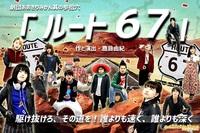 【演劇】劇団あおきりみかん「ルート67」