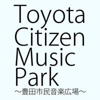 【音楽】豊田市民音楽広場SP in とよたまちパワーフェスタ開催(3/25)