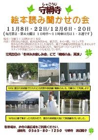 【演劇】市民野外群読劇「蜘蛛の糸」守綱寺にて再演!(12/20)