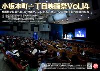 【映画】小坂本町一丁目映画祭Vol.14上映作決定!特別企画も満載です!(2/26)