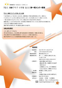 【演劇】『☆彡 演劇クラブ 小宇宙 ☆彡』第一期メンバー募集(先着順、3/25まで)