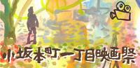 【映画】小坂本町一丁目映画祭Vol.14開催決定!上映作品募集(10/31まで)