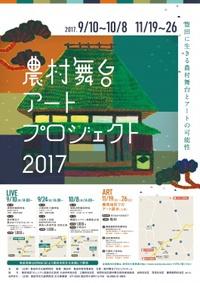 【音楽、演劇、アート】農村舞台アートプロジェクト2017(9/10~10/8、11/19~26)