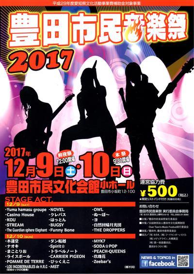 【音楽】豊田市民音楽祭2017(12/9・10)