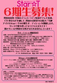【音楽、募集】豊田ご当地アイドルStar☆T6期生募集中(6/29まで)