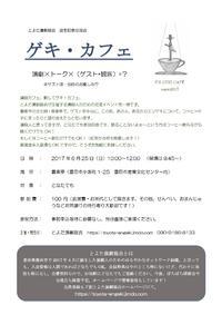 【演劇・トーク】とよた演劇協会誕生記念交流会「ゲキ・カフェ」(6/25)
