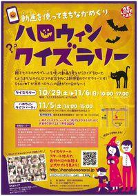 【映像、アート】とよたハロウィンクイズラリー&巨大こけし花子展示ほか開催(10/29~11/6)