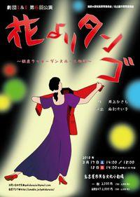 【演劇】劇団I&I 第6回公演「花よりタンゴ~銀座ラッキーダンスホール物語~」(3/17・18)