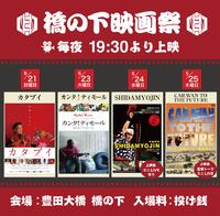 【映画】今週末開催の橋の下世界音楽祭の前哨戦として「橋の下映画祭」開催中(5/21~25)
