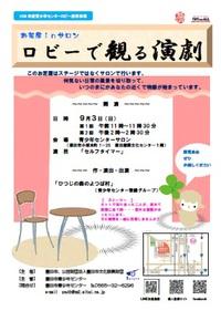【演劇】お芝居inサロン ロビーで見る演劇(9/3)