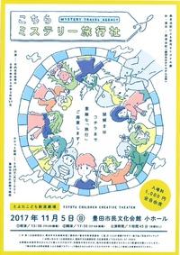 【演劇】とよたこども創造劇場「こちらミステリー旅行社」(11/5)