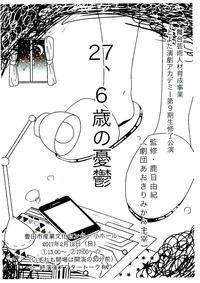 【演劇】とよた演劇アカデミー第9期生修了公演「27・6歳の憂鬱」(2/12)