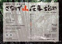 【演劇】劇団スカブラボー豊田公演「さなげ山荘事始め」(10/7・8)